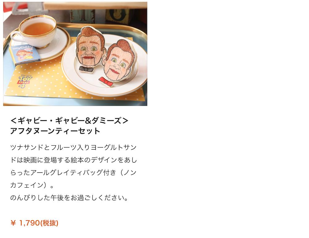 「トイ・ストーリー4」OH MY CAFE カフェメニュー