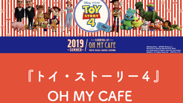 「トイ・ストーリー4」OH MY CAFE