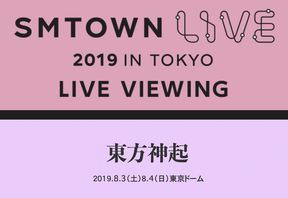 東方神起ライブビューイング2019東京ドーム