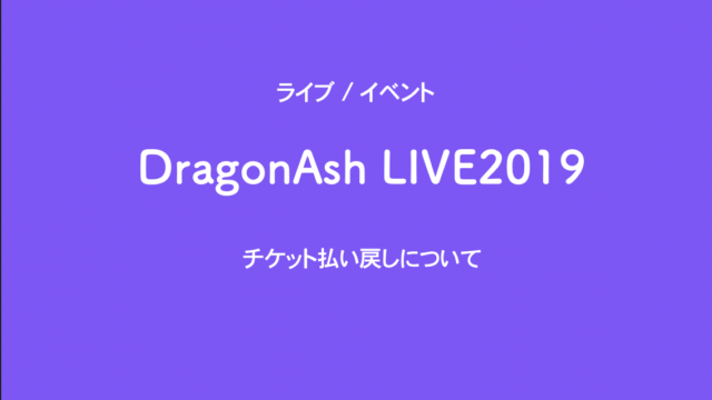 DragonAsh-LIVE-ticket