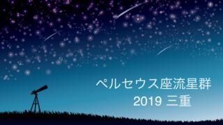 ペルセウス座流星群_2019_三重