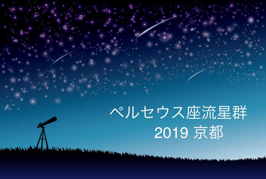 ペルセウス座流星群_2019_京都