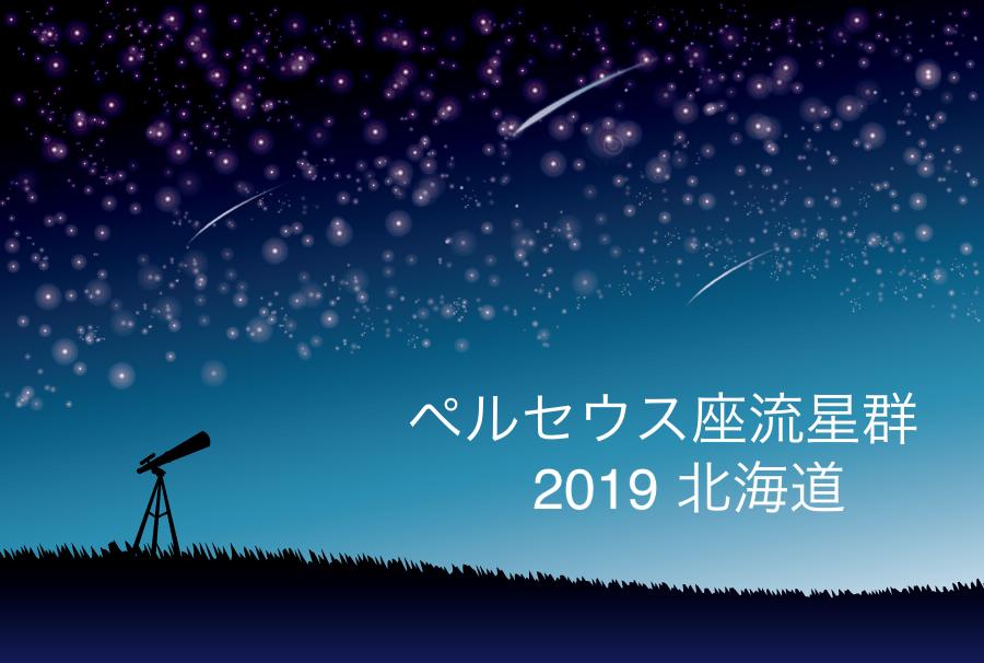 ペルセウス座流星群_2019_北海道