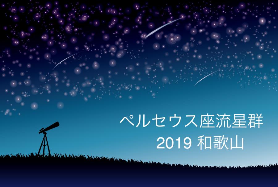 ペルセウス座流星群_2019_和歌山