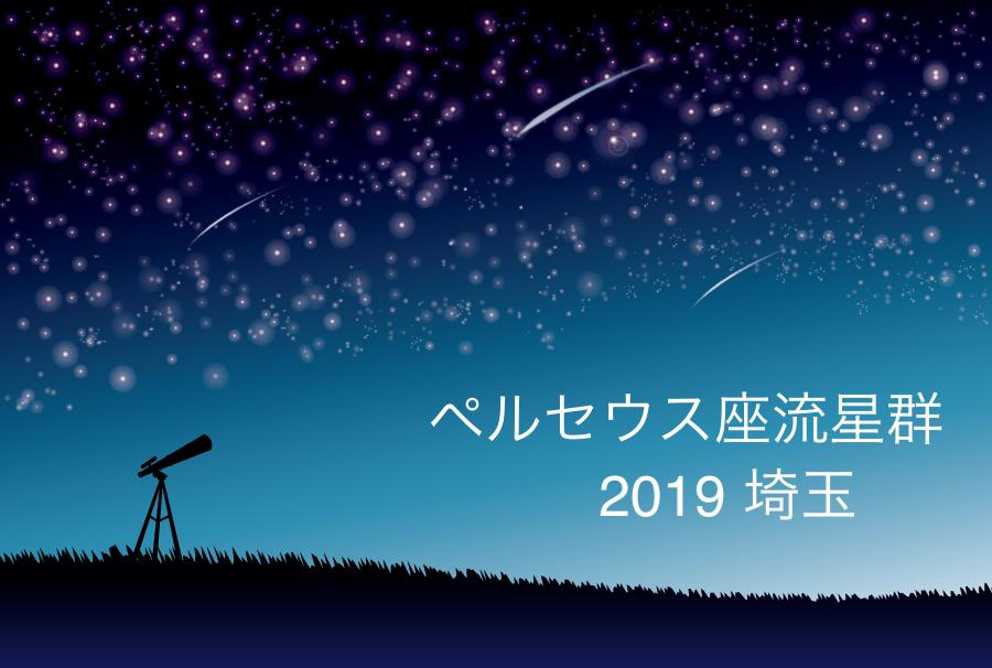 ペルセウス座流星群_2019_埼玉