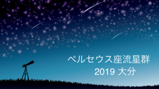 ペルセウス座流星群_2019_大分