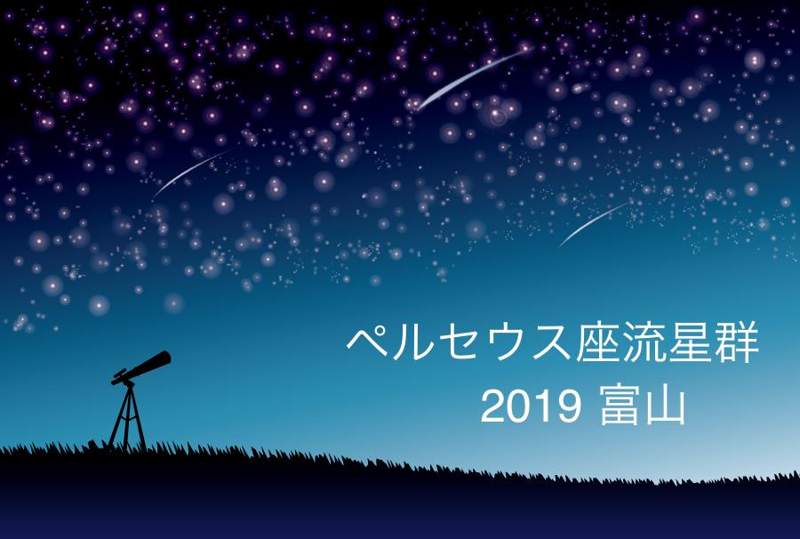 ペルセウス座流星群_2019_富山
