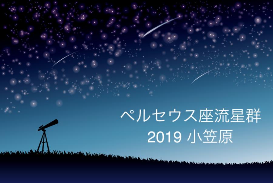 ペルセウス座流星群_2019_小笠原