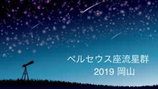 ペルセウス座流星群_2019_岡山