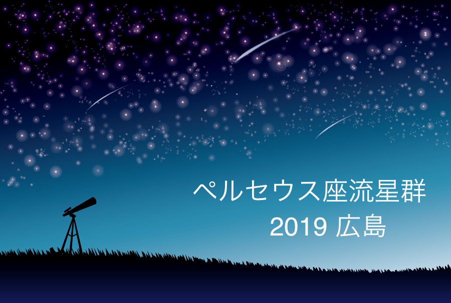 ペルセウス座流星群_2019_広島