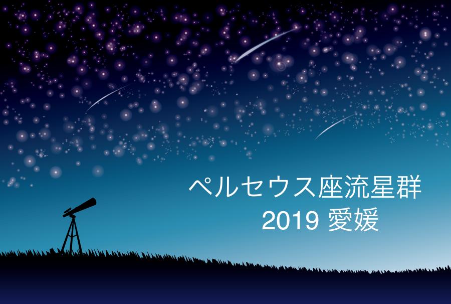 ペルセウス座流星群_2019_愛媛
