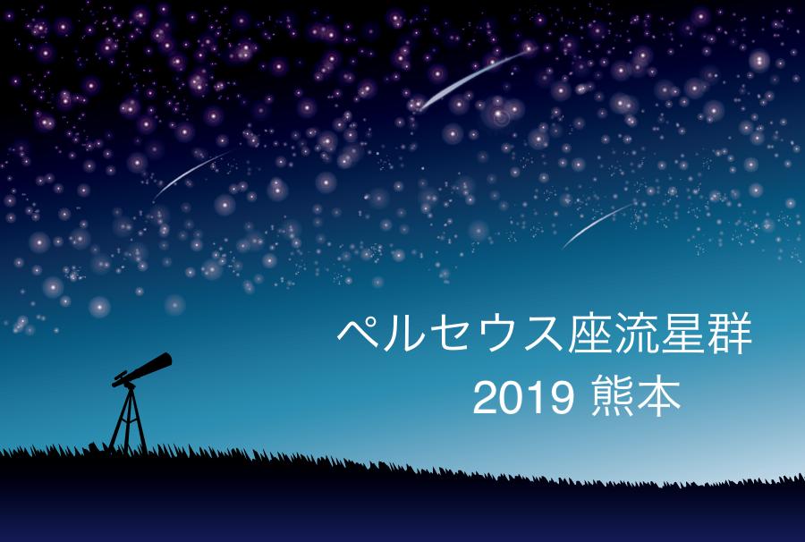 ペルセウス座流星群_2019_熊本