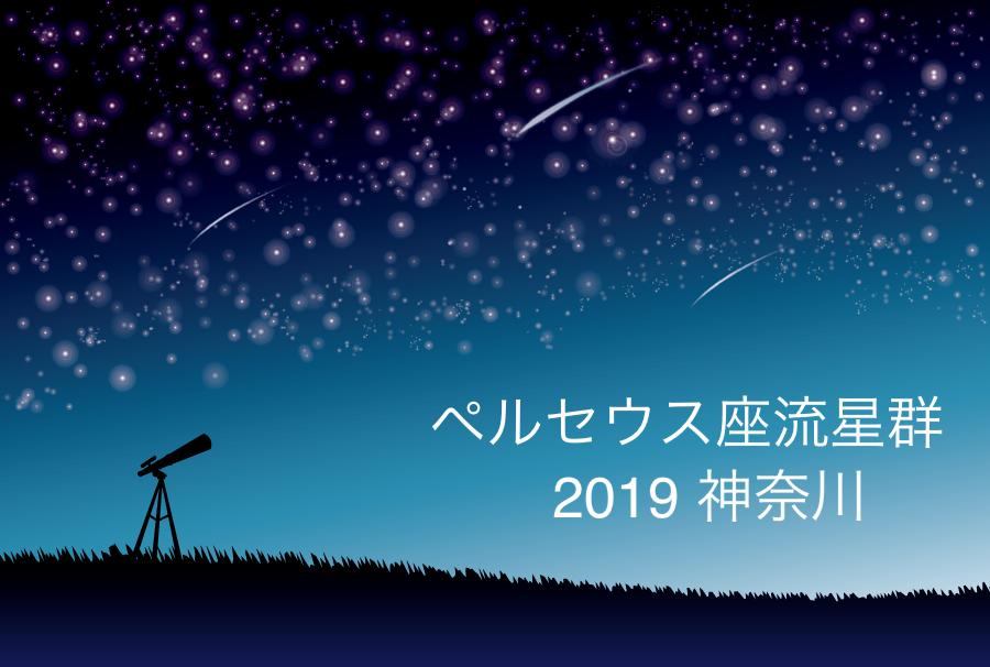 ペルセウス座流星群_2019_神奈川