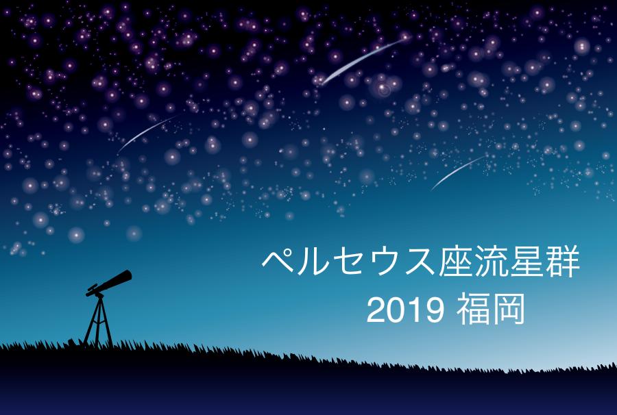 ペルセウス座流星群_2019_福岡