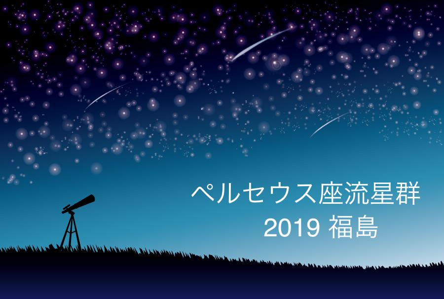 ペルセウス座流星群_2019_福島