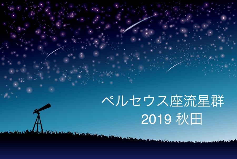 ペルセウス座流星群_2019_秋田