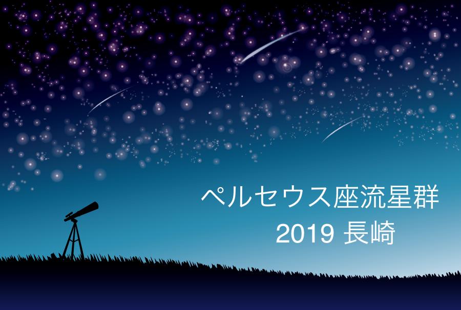 ペルセウス座流星群_2019_長崎