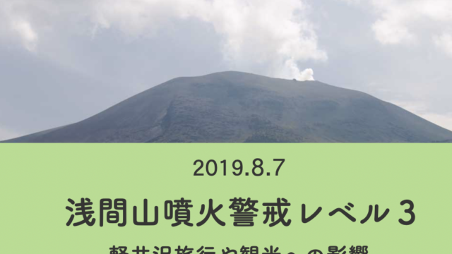 浅間山噴火警戒レベル3_軽井沢旅行•観光への影響2019.8.7