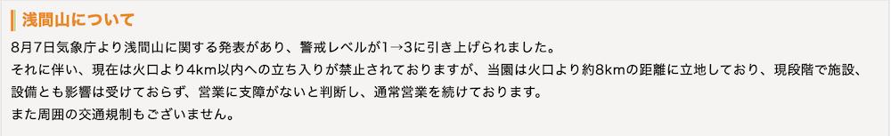 軽井沢おもちゃ王国ホームページ(浅間山噴火について)
