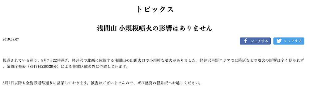 軽井沢星野リゾートホームページ(浅間山噴火について)