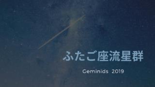 ふたご座座流星群2019