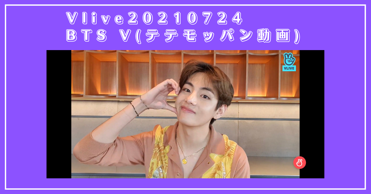 BTS テテ Vlive 20210724